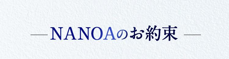 NANOAのお約束