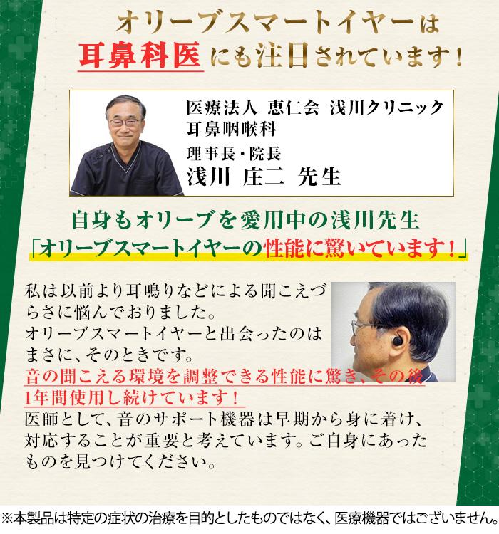 浅川先生の声