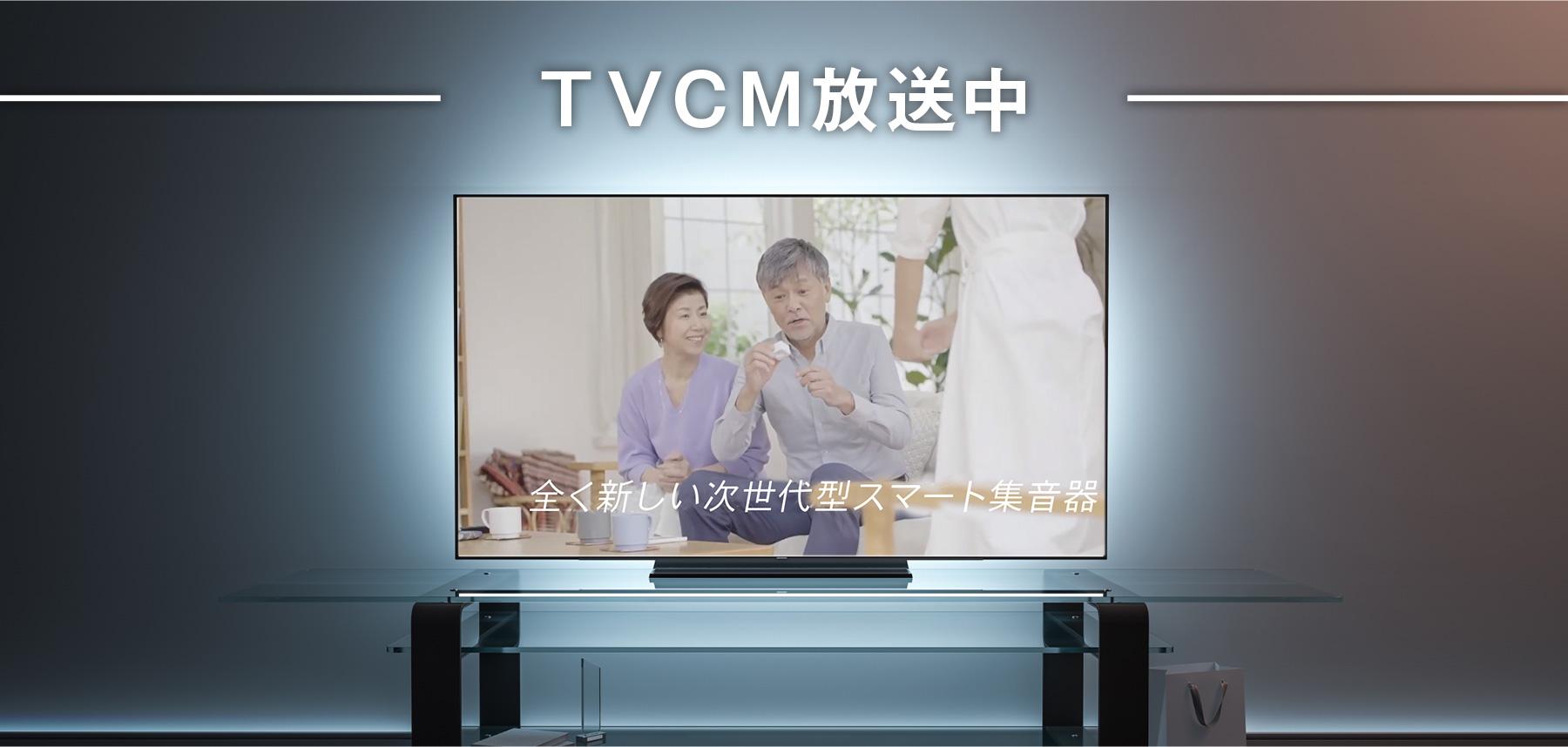 TV CM 放映中