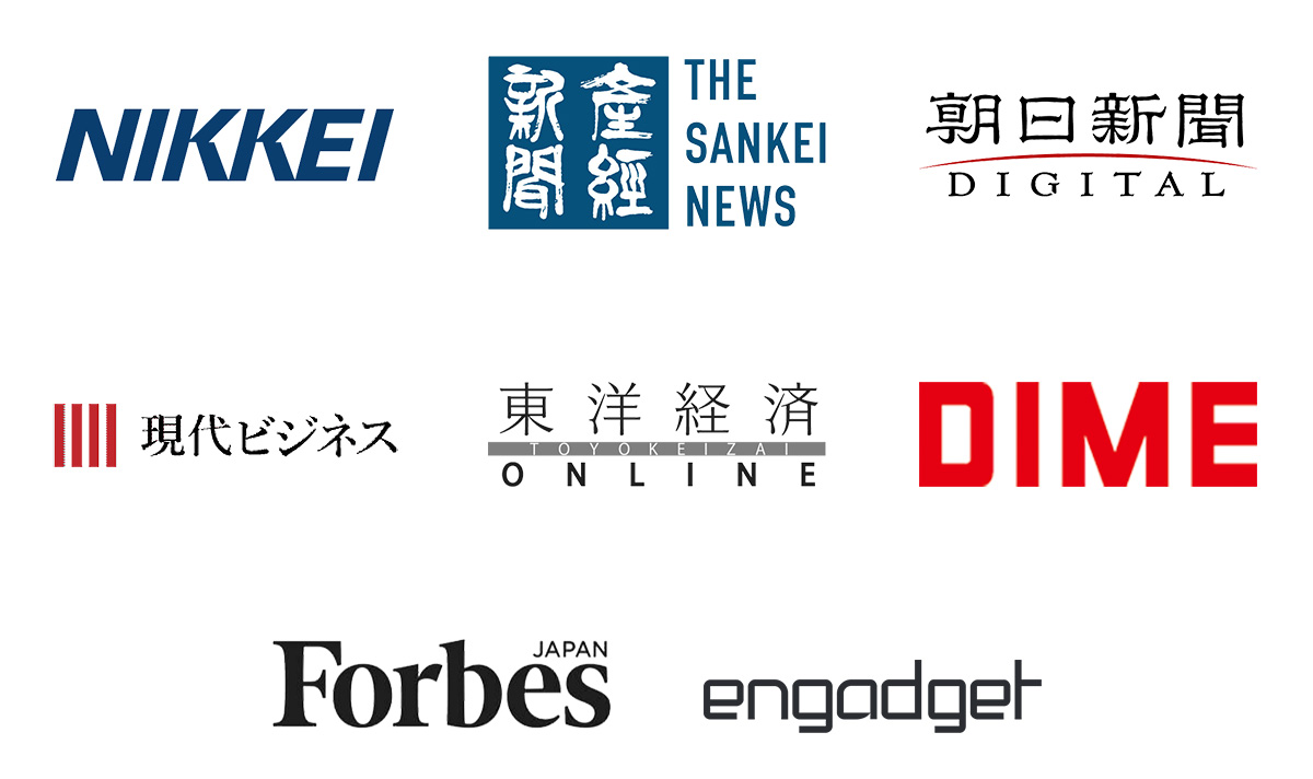 NIKKEI 参詣新聞 朝日新聞DIGITAL 現在ビジネス 東洋経済ONLINE DIME ForbesJAPAN engadget