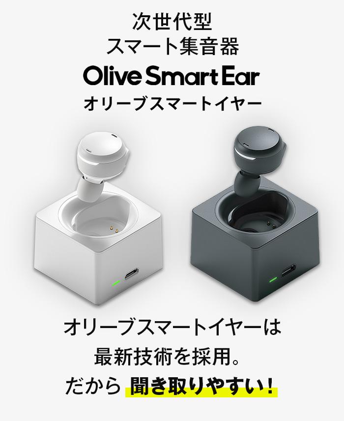 次世代型聴覚サポートイヤホン OliveSmartEarオリーブスマートイヤー。オリーブスマートイヤーは最新技術を採用。だから聞き取りやすい!