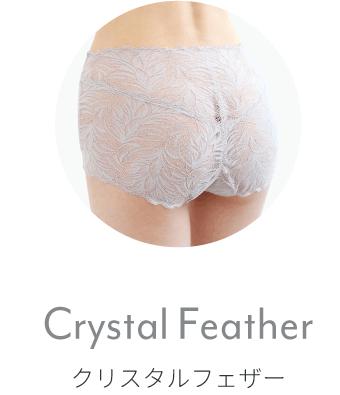 クリスタルフェザーCrystal Feather