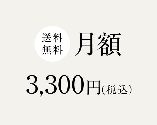 送料無料月額3,300円(税込)