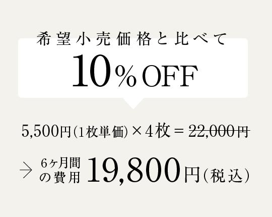 希望小売価格と比べて10%OFF