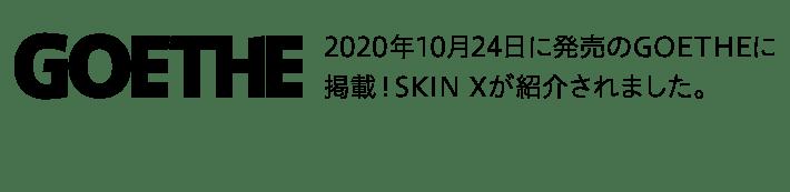 2020年10月24日に発売のGOETHEに掲載!SKIN Xが紹介されました。