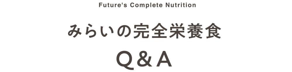 みらいの完全栄養食ダイエットQ&A