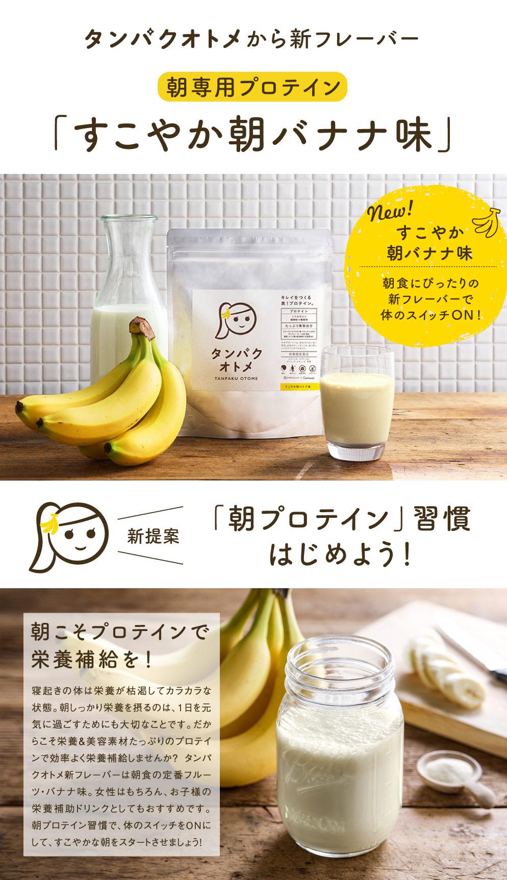 すこやか朝バナナ味