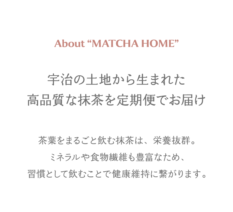 AboutMATCHAHOME