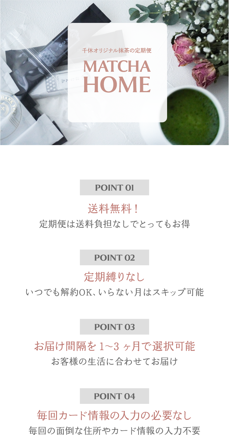 千休オリジナル抹茶の定期便MATCHAHOME