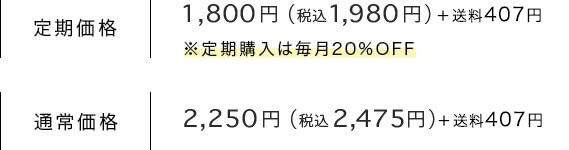 定期価格 ¥1,800(税込 1,980円、送料 370円)通常価格 ¥2,250 (税込 2,475円、送料 370円