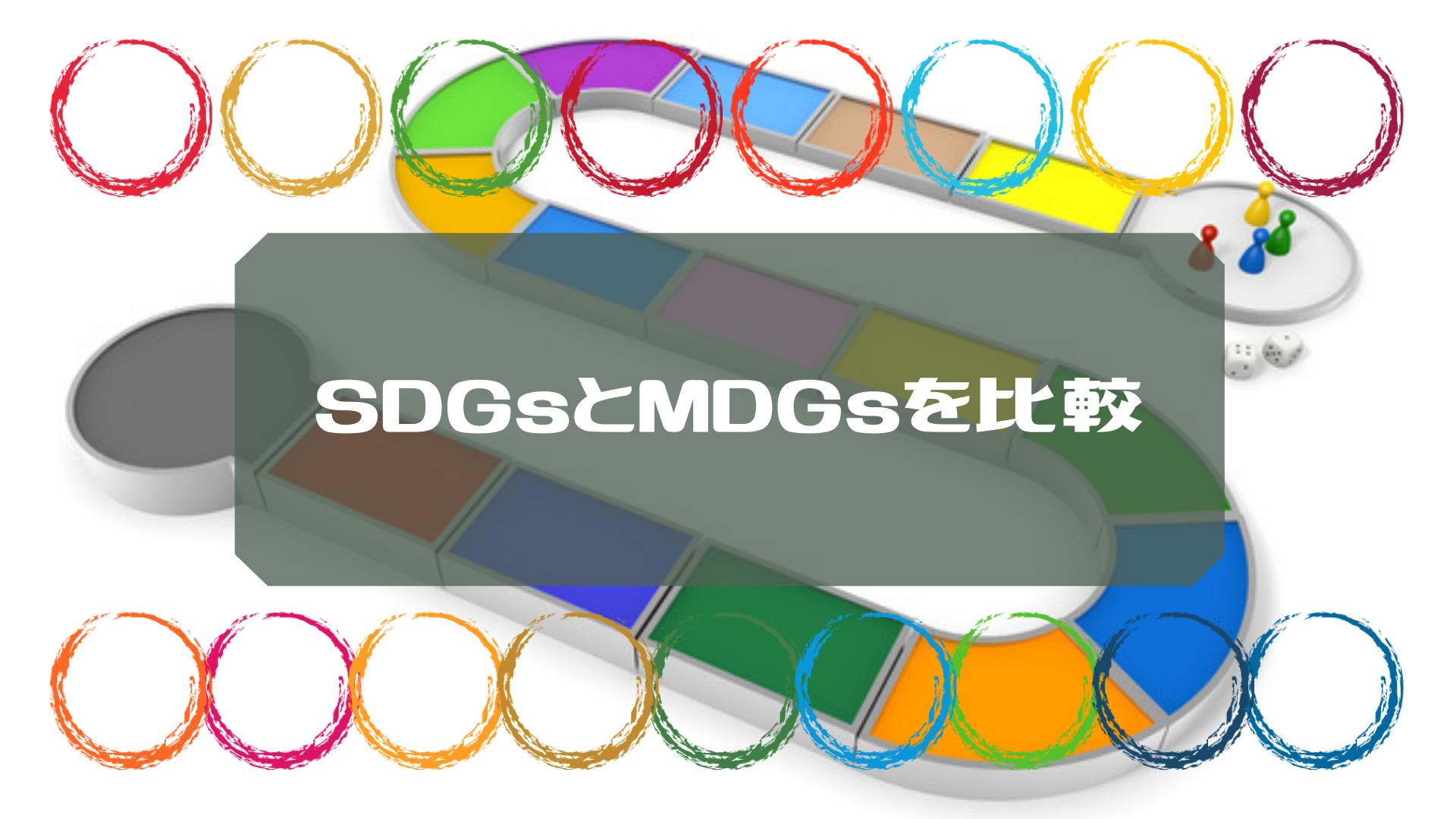 SDGs(持続開発な開発目標)とMDGs(ミレニアム開発目標)を比較!