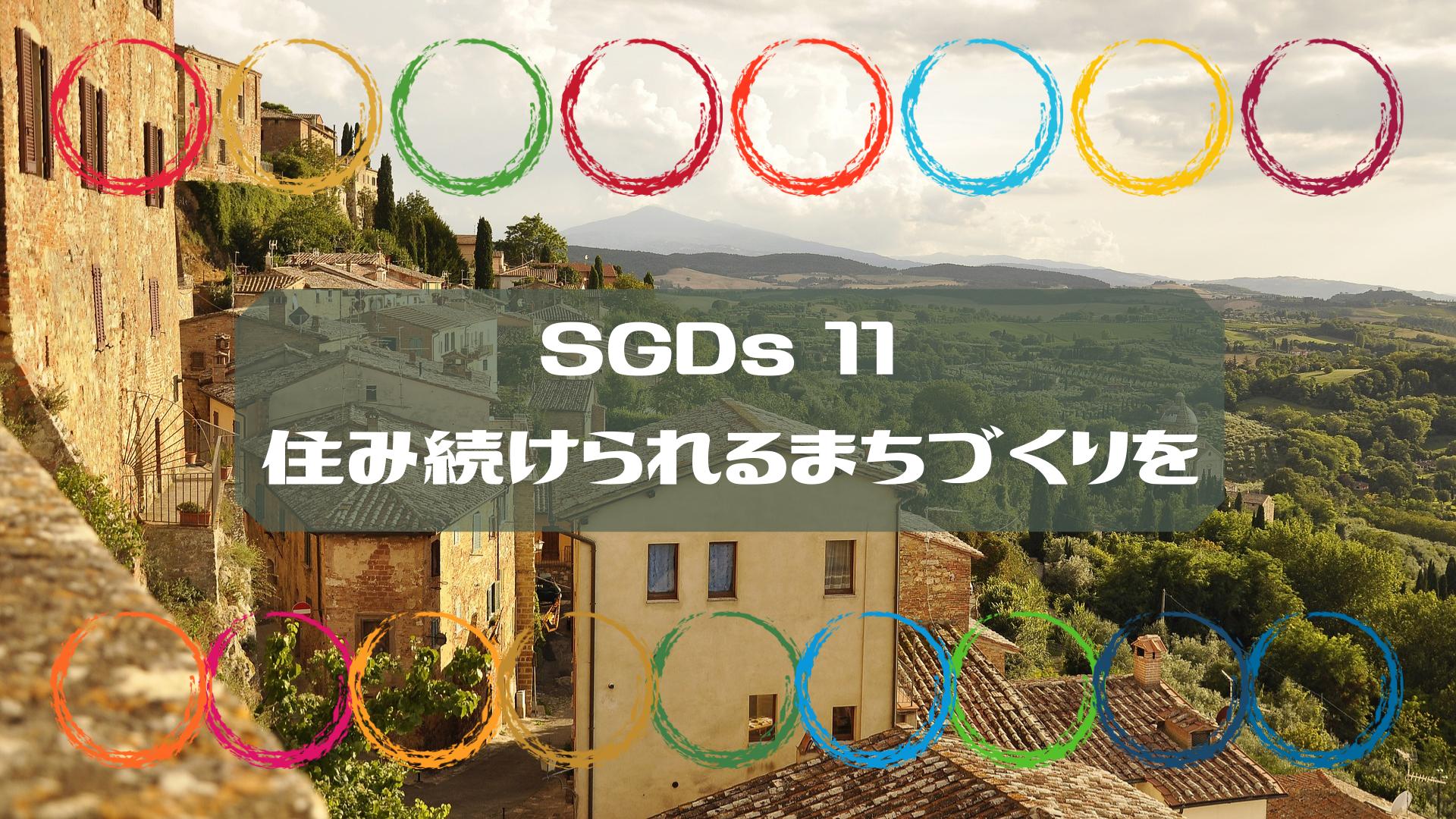 SDGs目標11「住み続けられるまちづくりを」を考える|世界の現状や日本の取り組みも