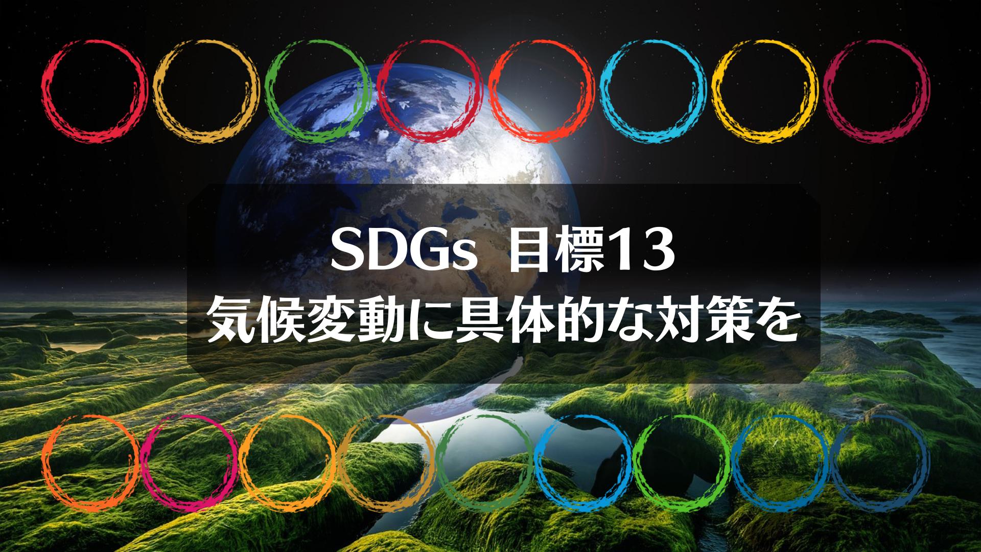 SDGs目標13「気候変動に具体的な対策を」と|地球の現状・温暖化のメカニズム・取り組みまで