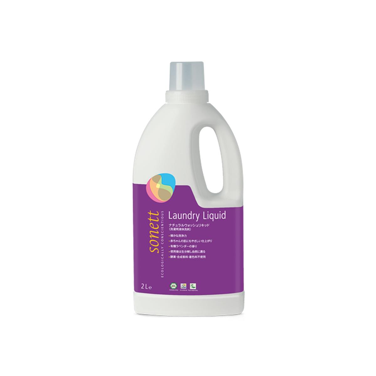 ソネット|ナチュラルウォッシュリキッド(洗濯用液体洗剤)2L