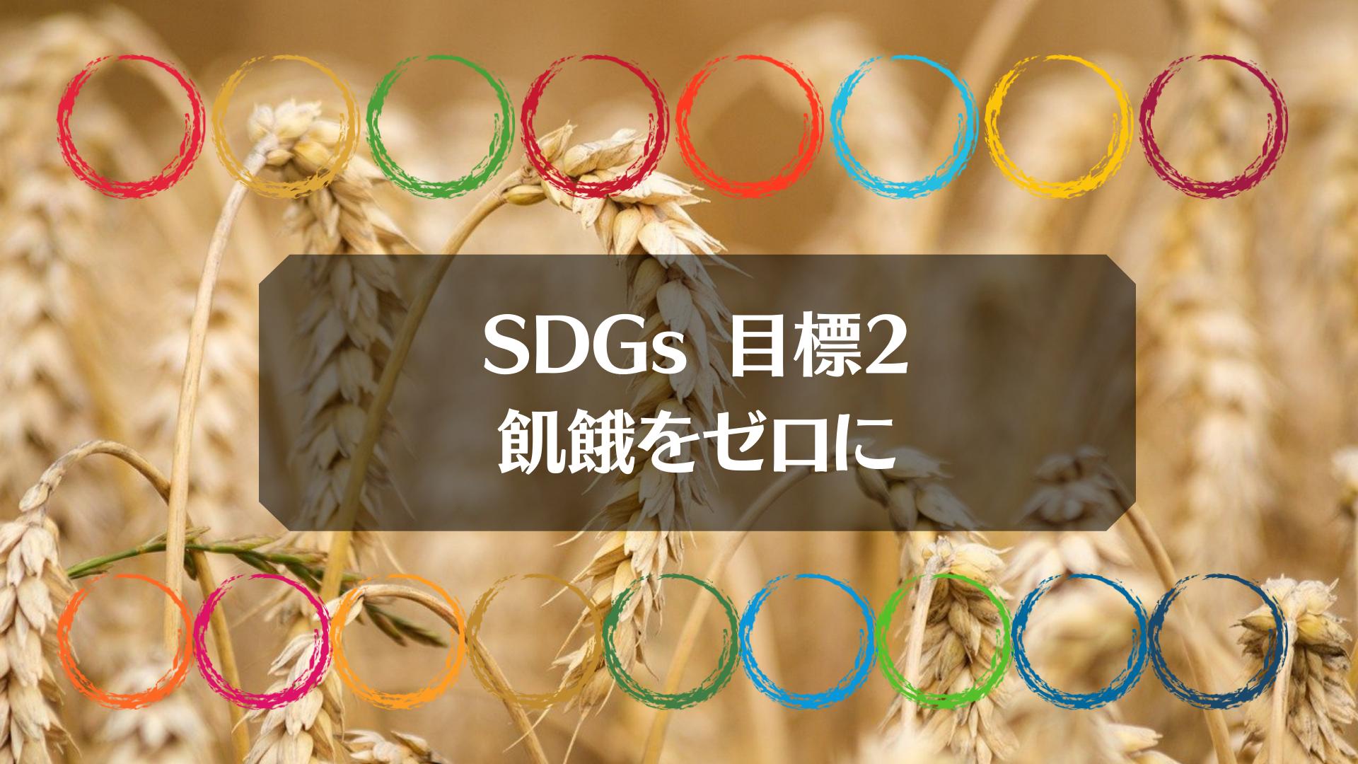 SDGs目標2「飢餓をゼロに」を考える|飢餓の現状・企業の取り組みまで