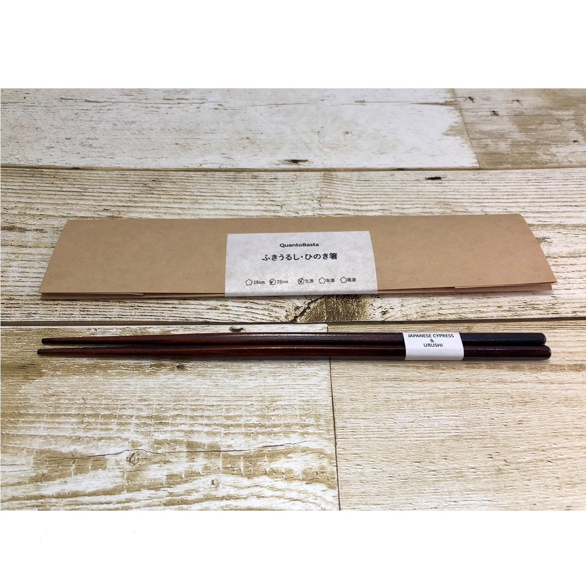 クァントバスタ| 無添加箸(生漆)23cm