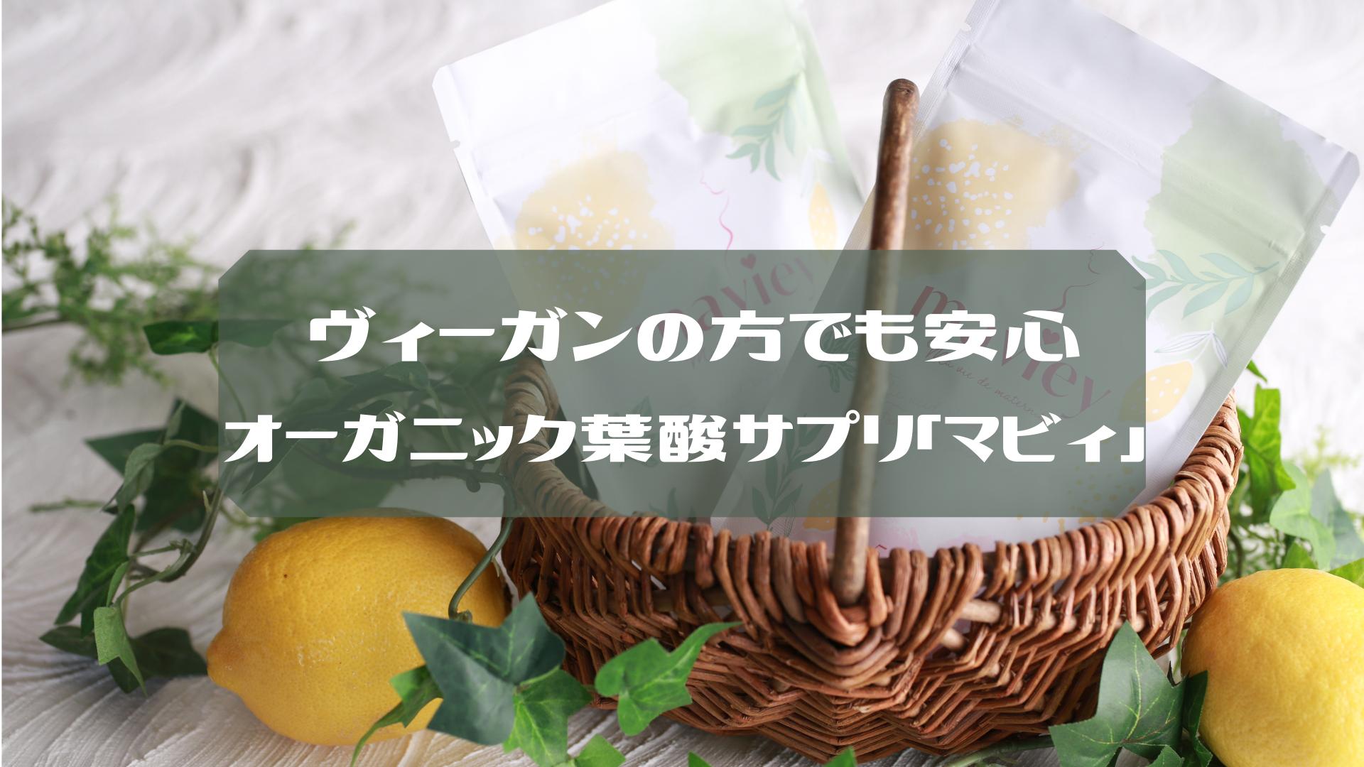妊活専用オーガニック葉酸サプリメント【Maviey(マビィ)】が誕生
