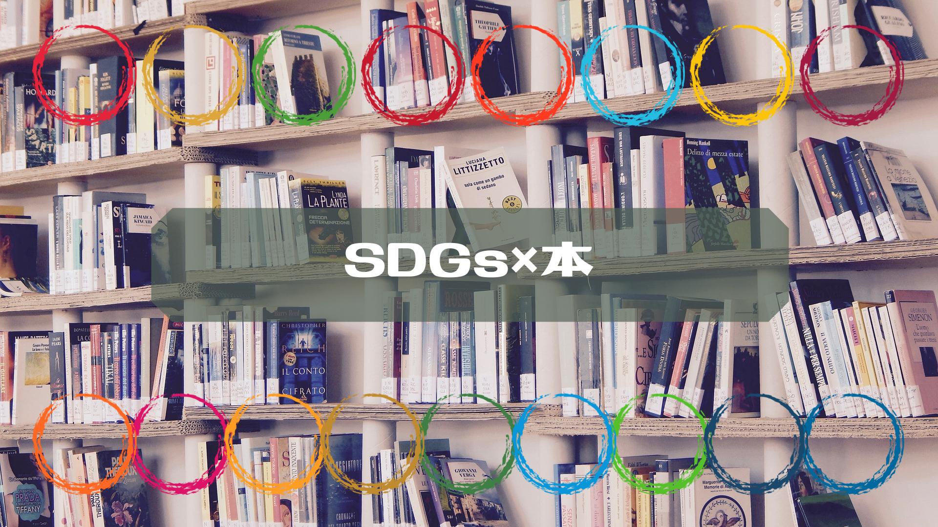 SDGs本ならこれ!|おすすめの入門書&学生向け図書6選!社長の愛読書も公開