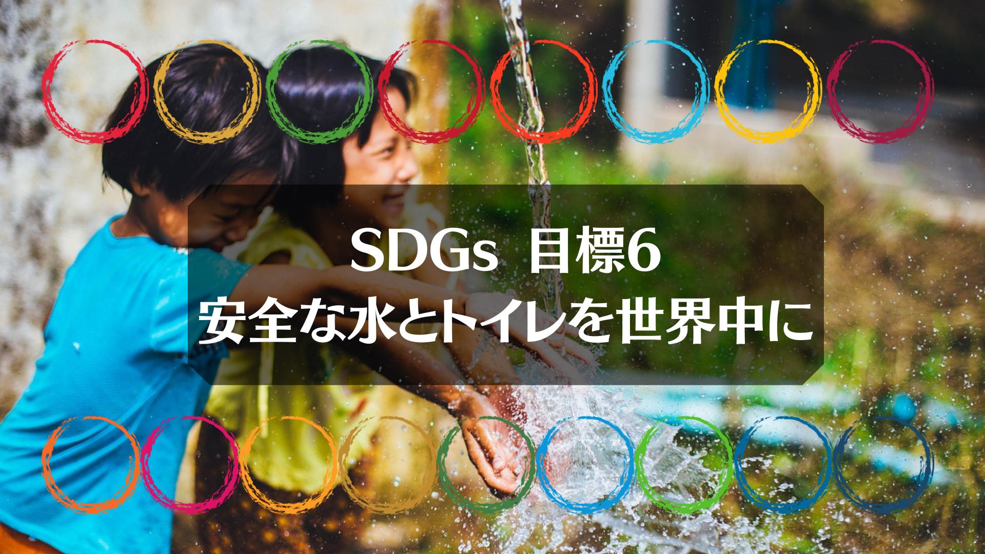 SDGs目標6「安全な水とトイレを世界中に」とは|飲み水・トイレ以外の重要ポイントも