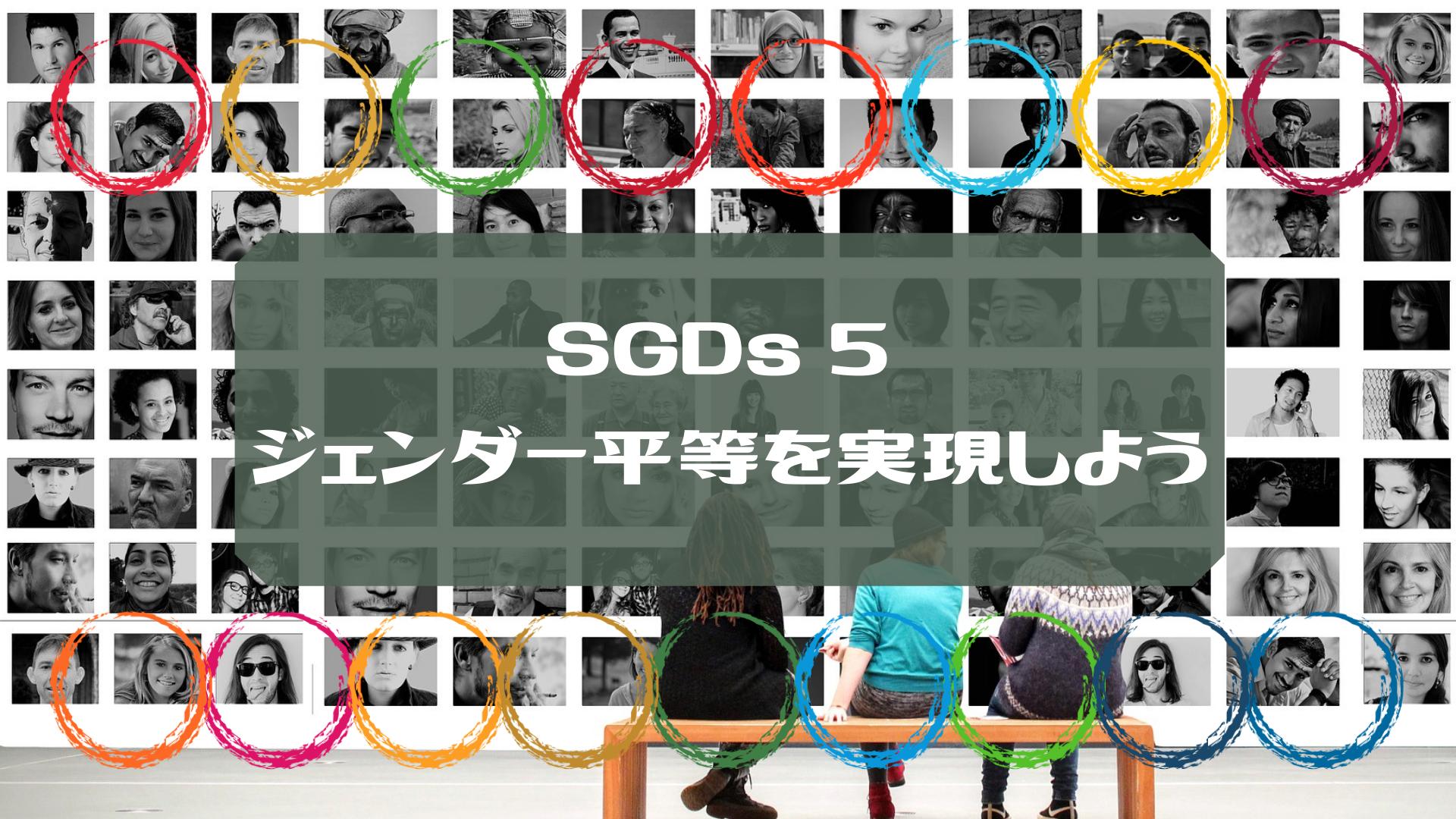 SDGs目標5「ジェンダー平等を実現しよう」とは|SDGsに取り組む企業担当者のインタビューも