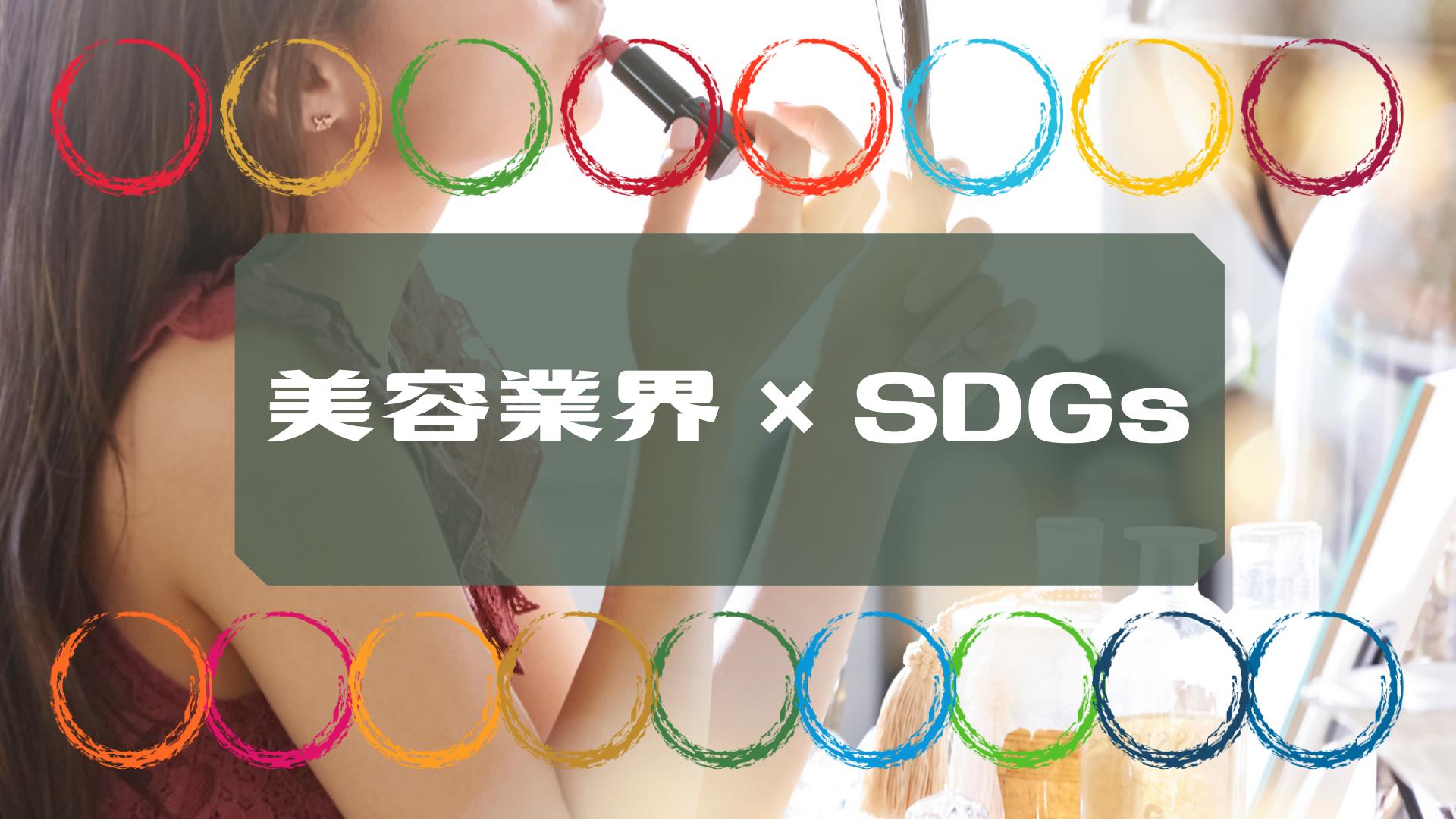 美容業界がSDGsを取り入れるために|実際の取り組み例も紹介