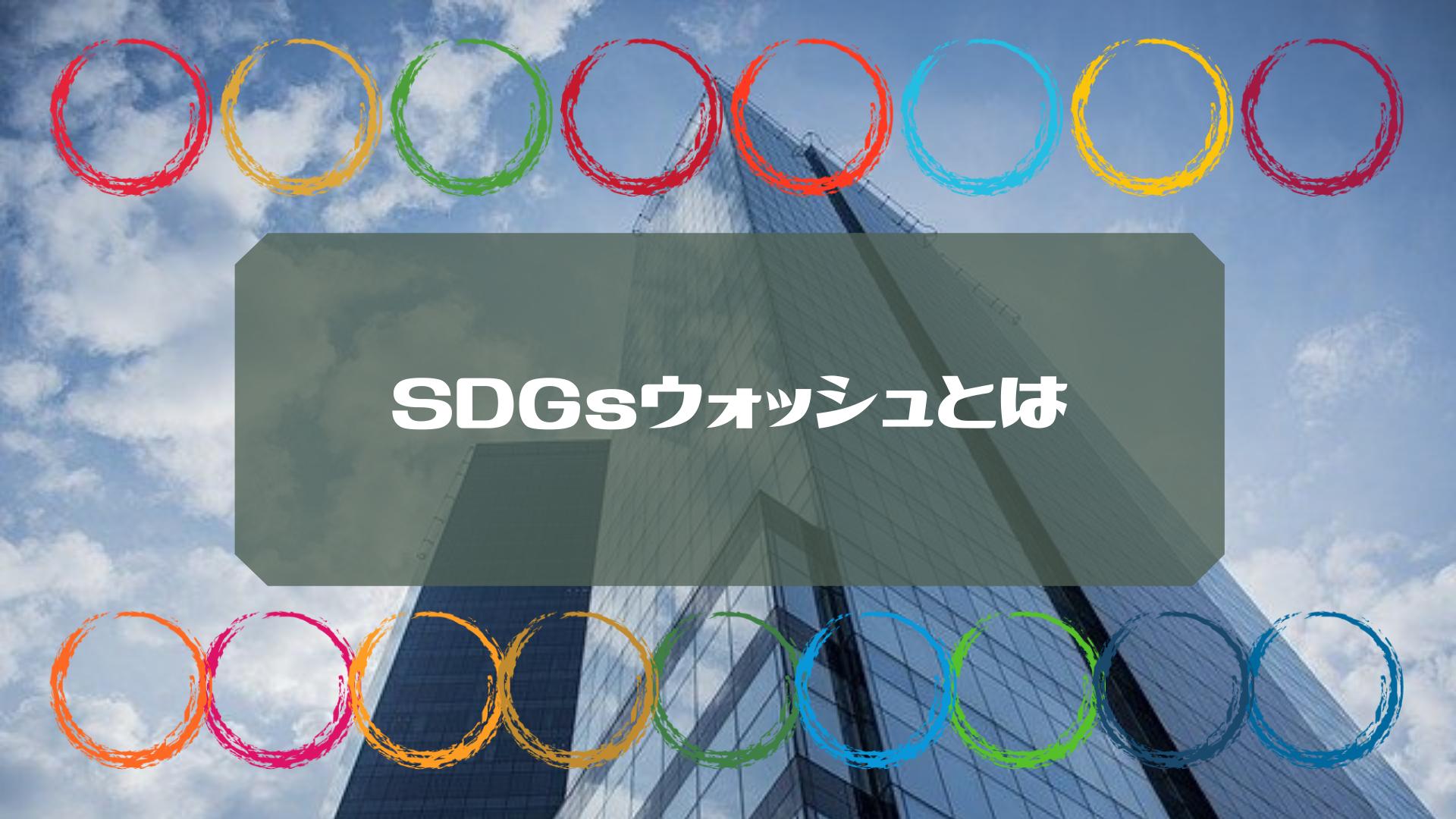 SDGsウォッシュとは|SDGsウォッシュと指摘されないための取り組み方も