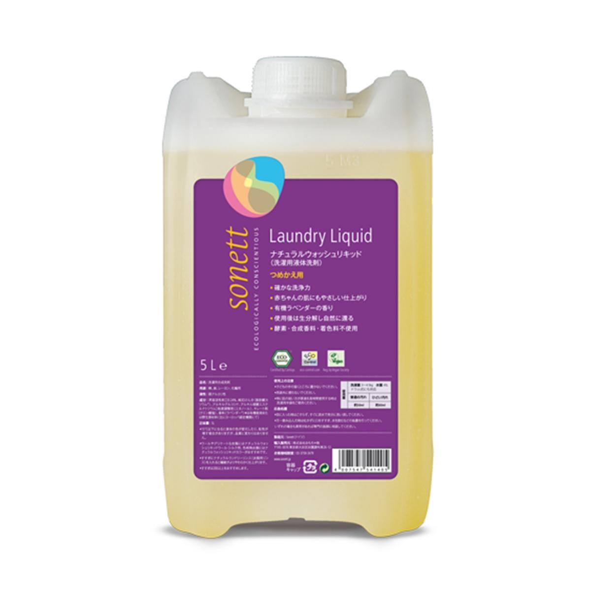ソネット|ナチュラルウォッシュリキッド(洗濯用液体洗剤)5L <詰替用>