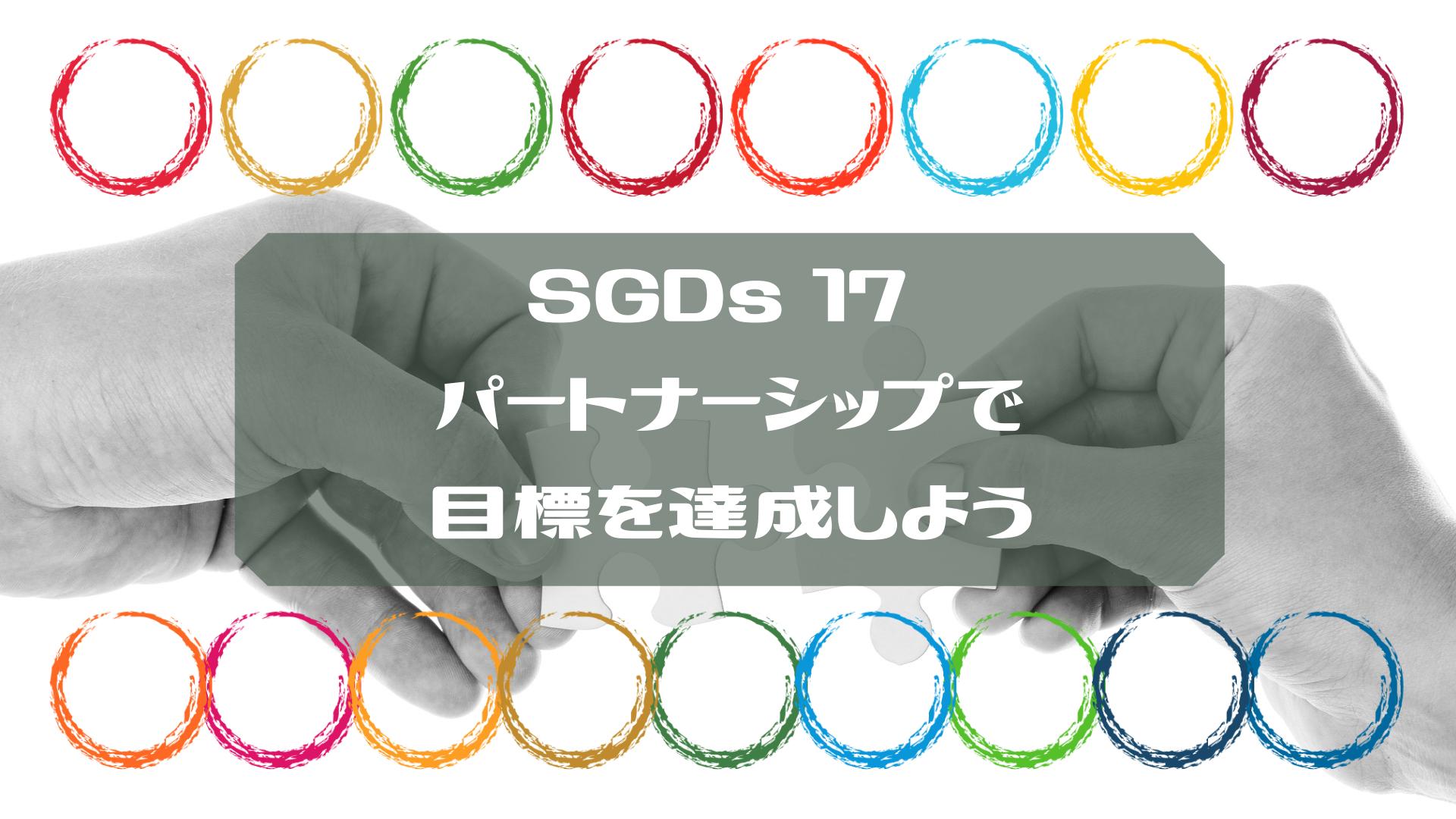 SDGs目標17「パートナーシップで目標を達成しよう」とは|重要キーワードをピックアップ