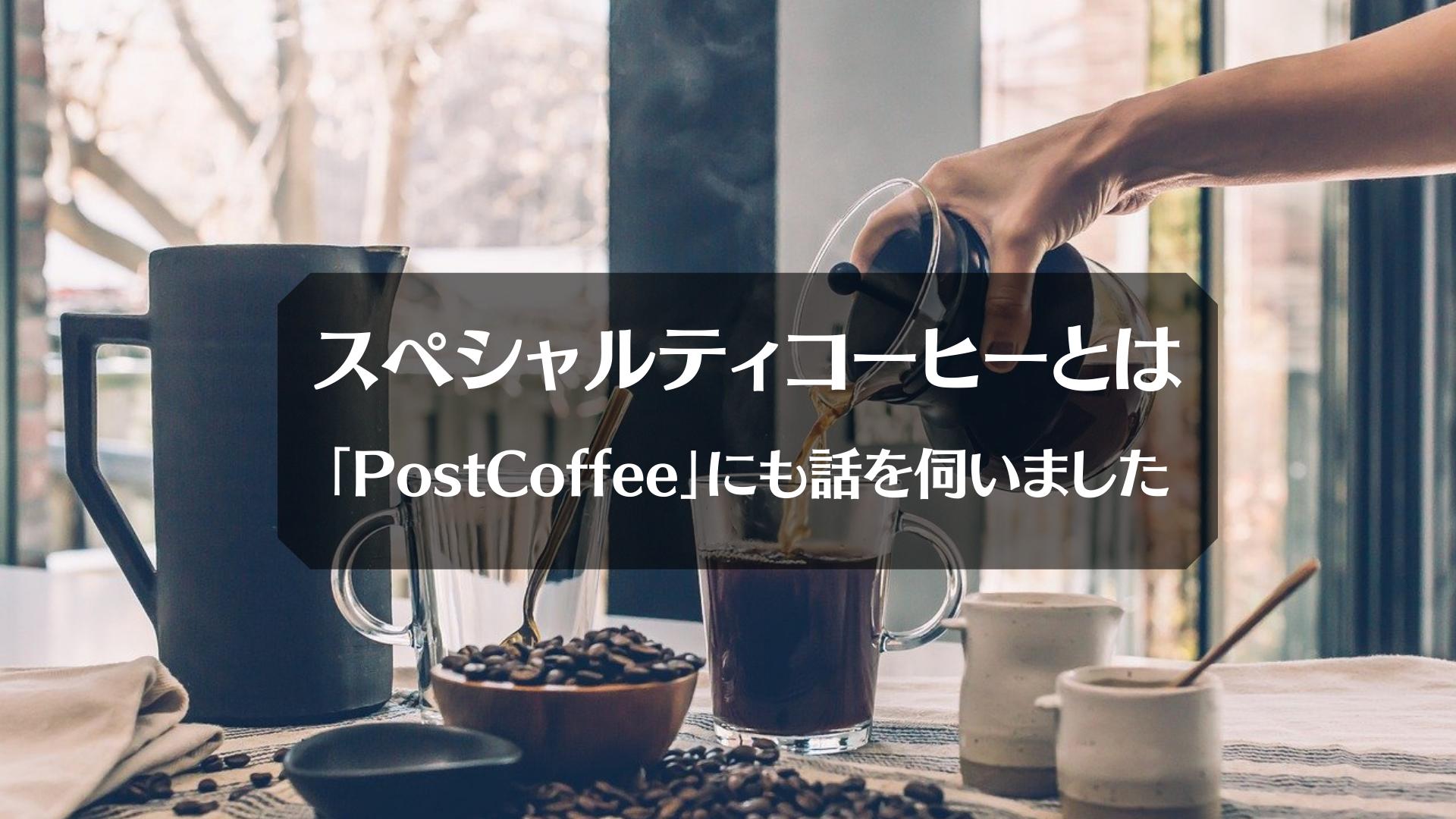 スペシャルティコーヒーとは?特徴や楽しむための方法も紹介