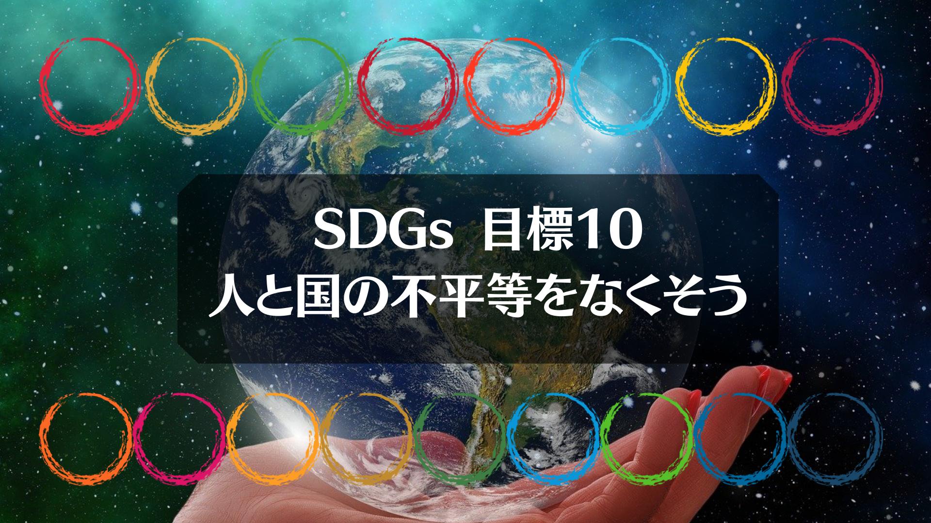 SDGs目標10「人や国の不平等をなくそう」とは|3つのポイントをピックアップ