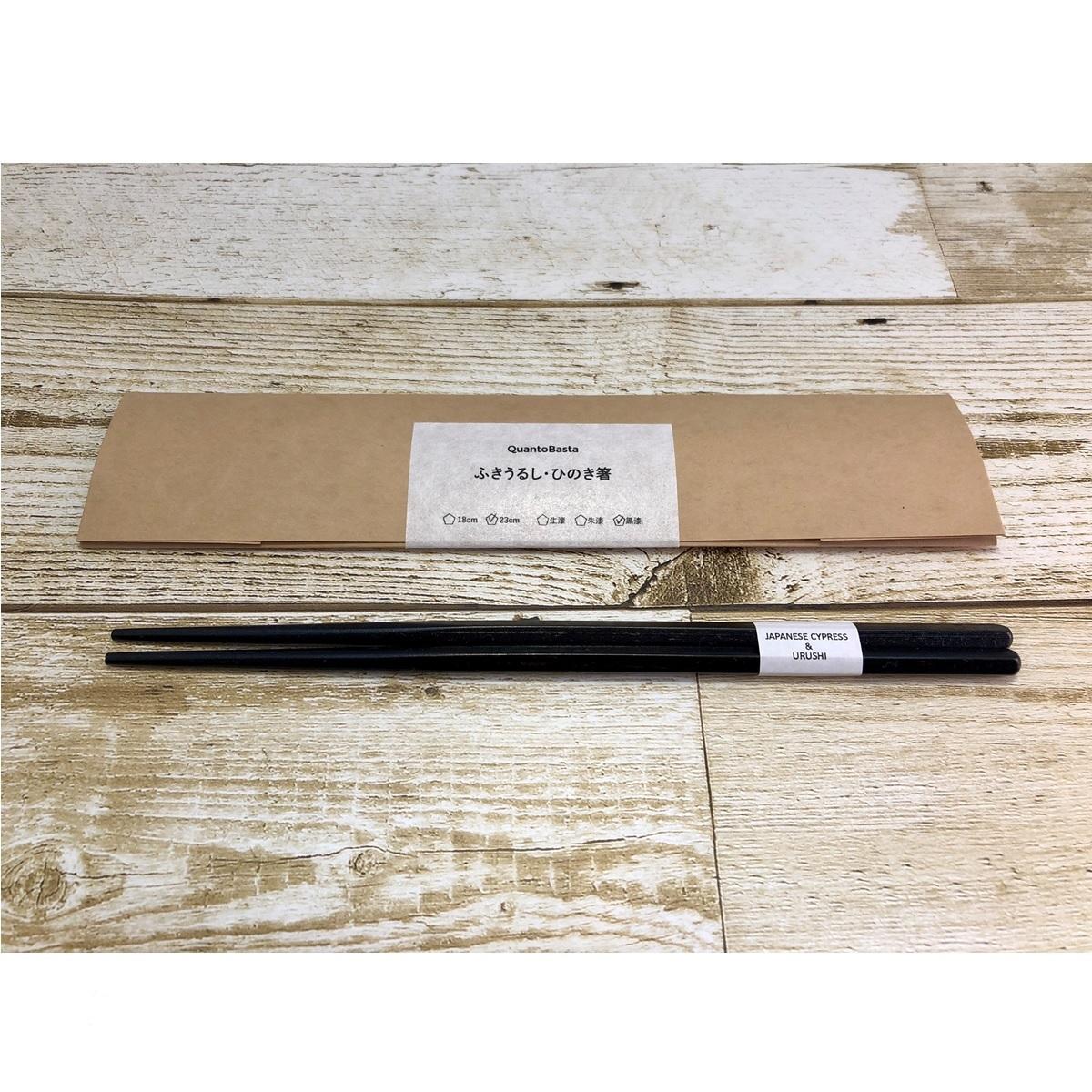 クァントバスタ| 無添加箸(黒漆)23cm