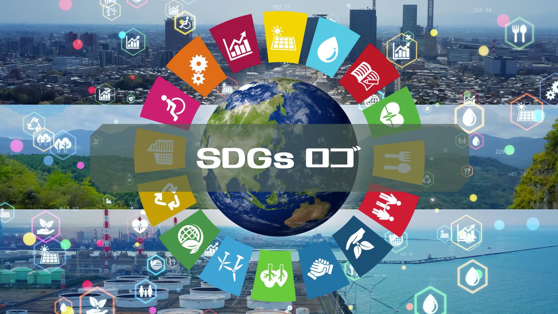 SDGsのロゴ使用のルールを理解しよう|オリジナルロゴの運用例も