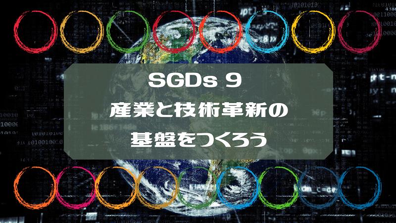 SDGs目標9「産業と技術革新の基盤をつくろう」を考える|インフラの現状や企業の取り組みも