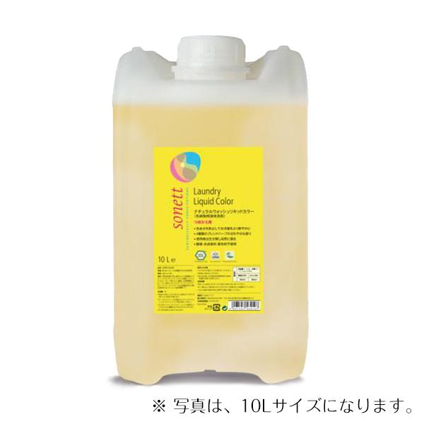 ソネット|ナチュラルウォッシュリキッドカラー(色柄物用洗剤)5L<詰替用>