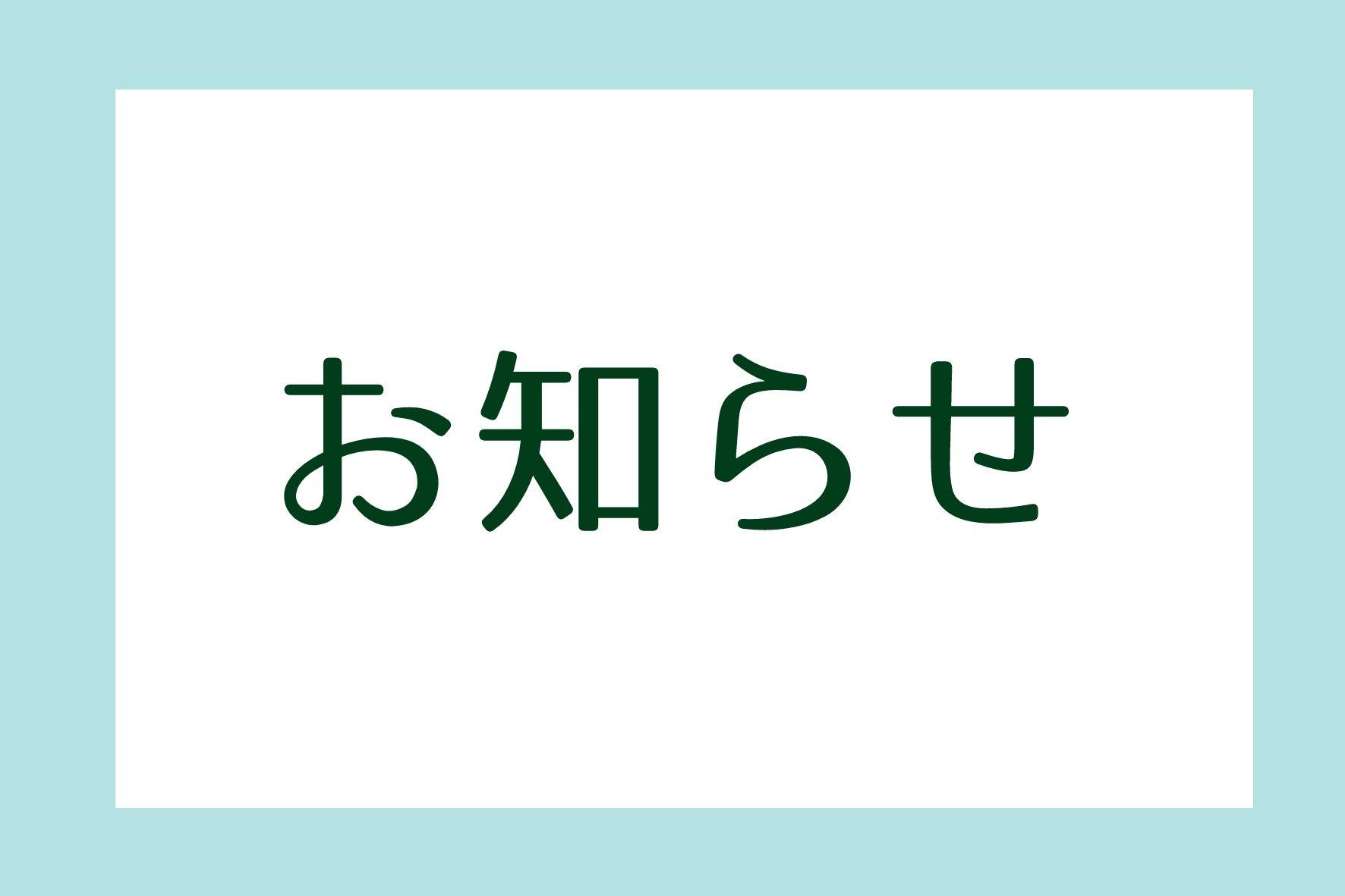 【重要】プライバシーポリシー改定のお知らせ(2021年8月2日施行)