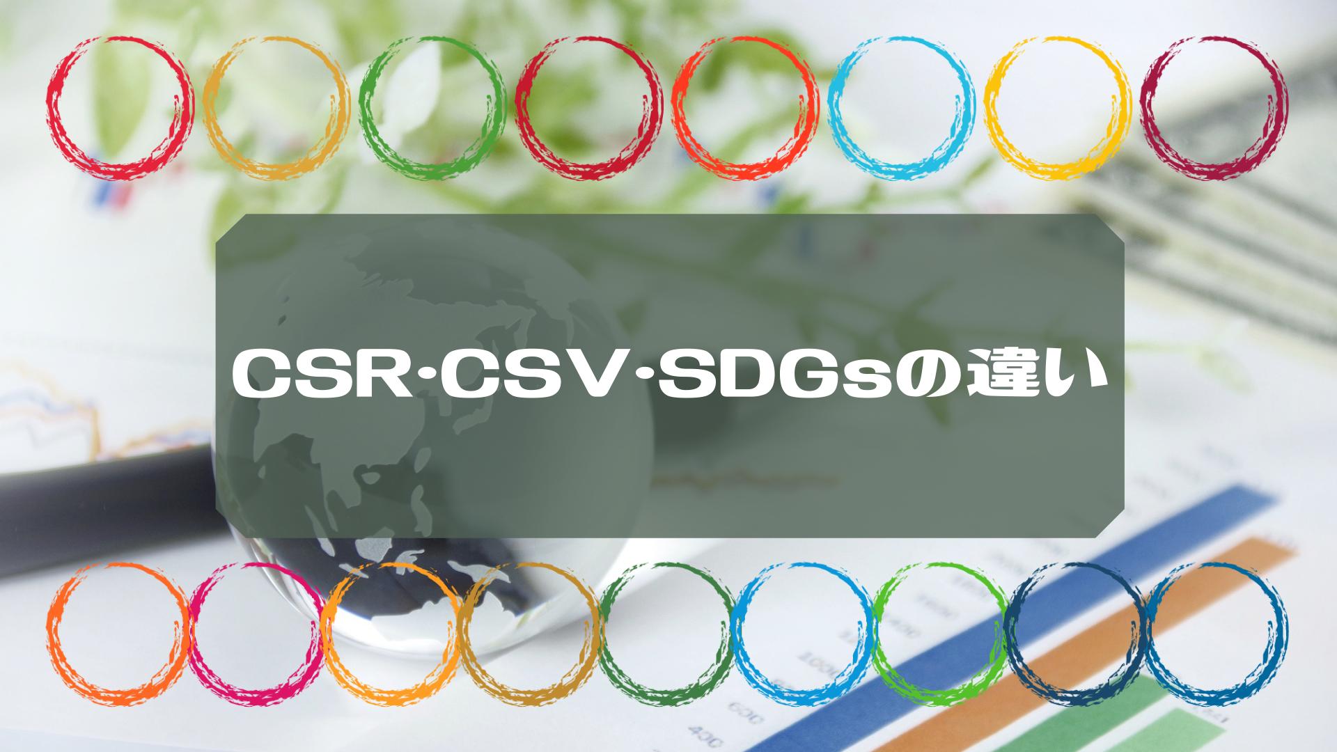 CSR・CSV・SDGsの違いは?|流行の背景にはESGが