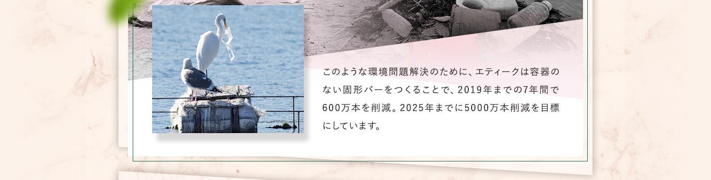 2025年までに5000万本削減を目標にしています。