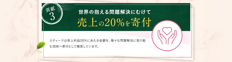 売上の20%を寄付