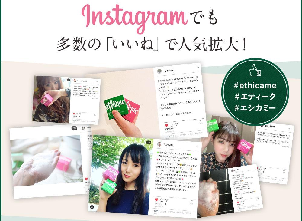Instagramでも多数の「いいね」で人気拡大!