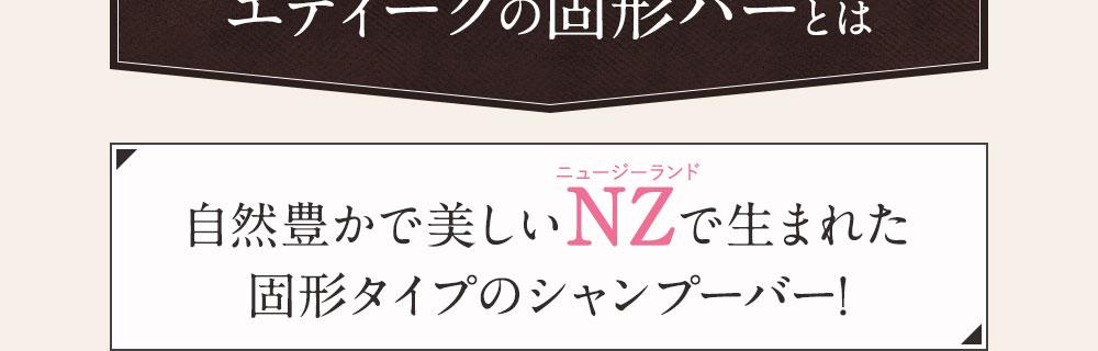 自然豊かで美しいNZで生まれた固形タイプのシャンプーバー!