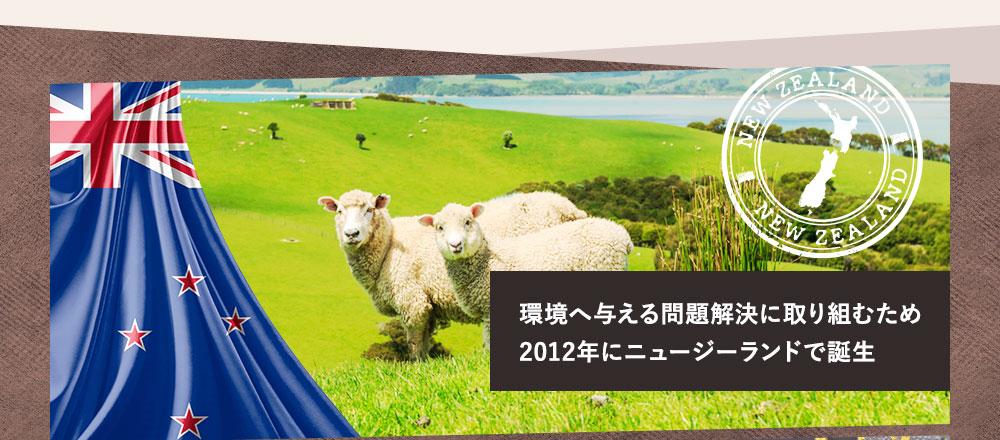 環境へ与える問題解決に取り組むため2012年にニュージーランドで誕生