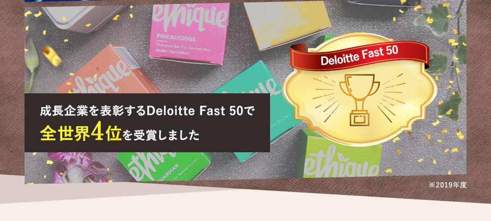 成長企業を表彰するDeloitte Fast 50で全世界4位を受賞しました