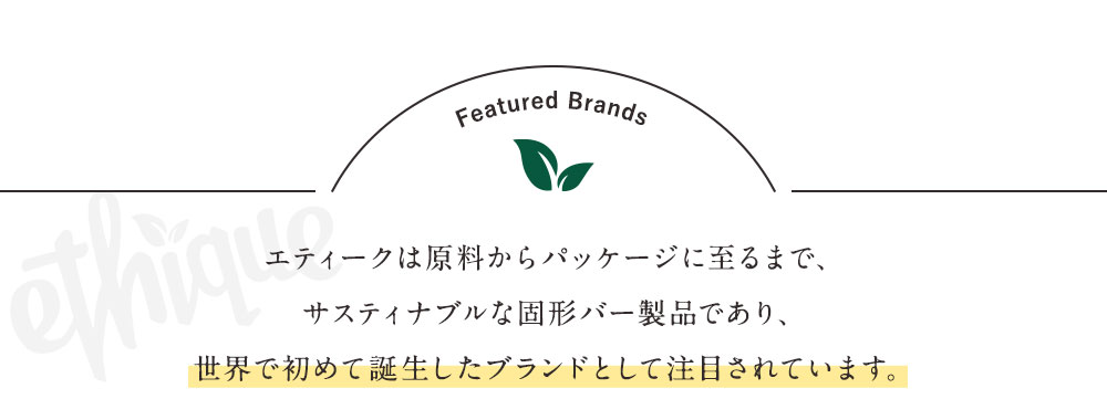 世界で初めて誕生したブランドとして注目されています。