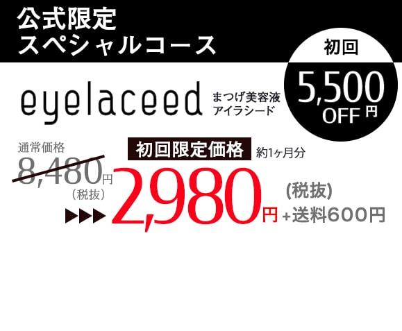 公式限定スペシャルコース  eyelaceed まつ毛美容液アイラシード 初回限定価格 今すぐ購入する
