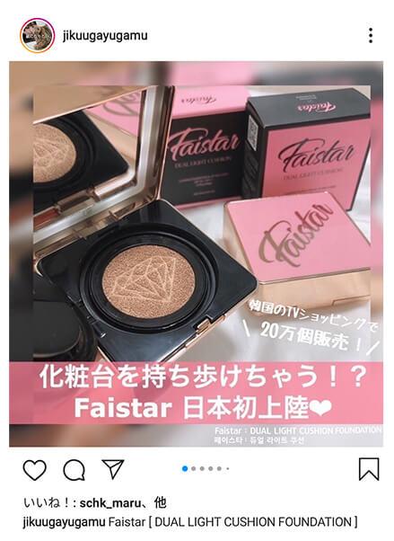 著名人・美容家にも人気!