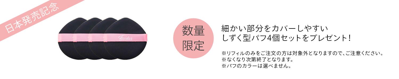 日本発売記念数量限定パフ4個セットプレゼント