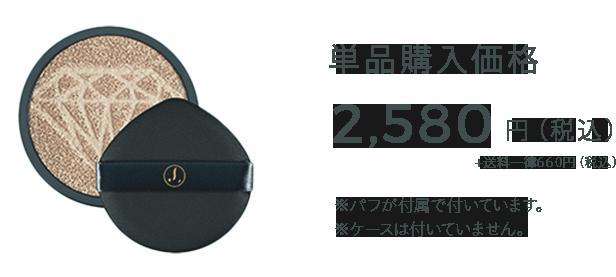 単品購入価格 2,580 円(税込)