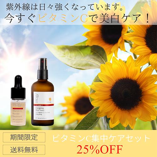vitaminC sale