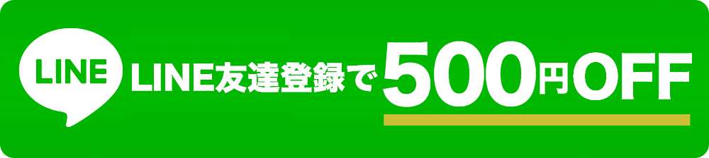 LINE友達登録で500円OFF