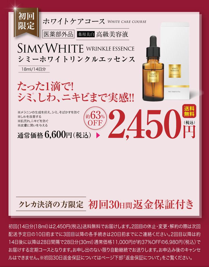 シミーホワイト 初回限定特別価格2450円 送料無料 一定数に達し次第終了!数量に限りがありますのでお早めにお申し込みください。
